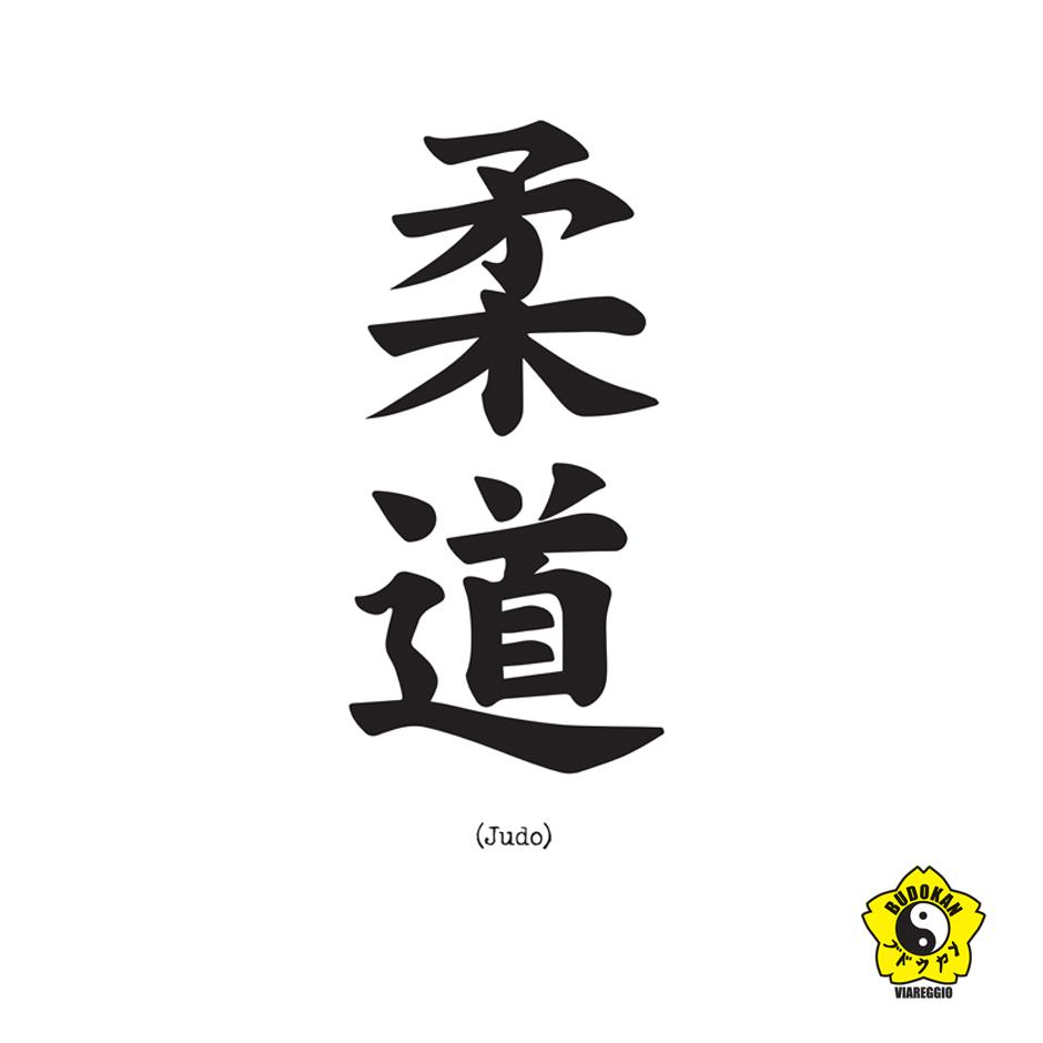 judo_budokan